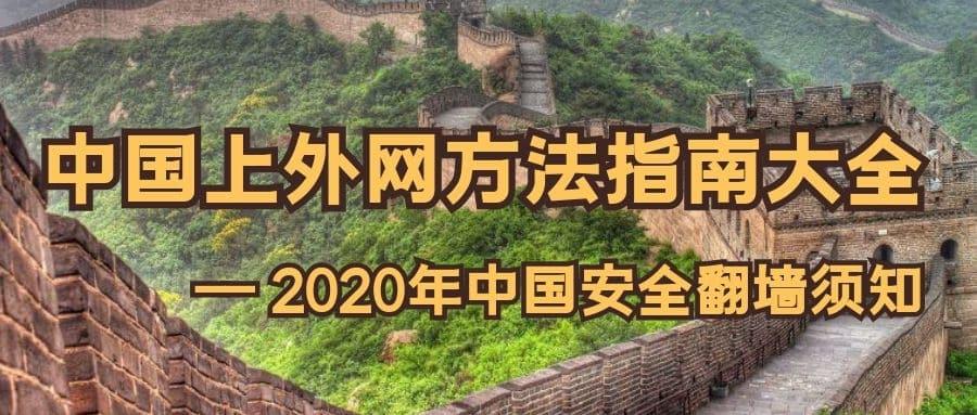 中国境内上外网方法指南大全-中国用户登录外网需知