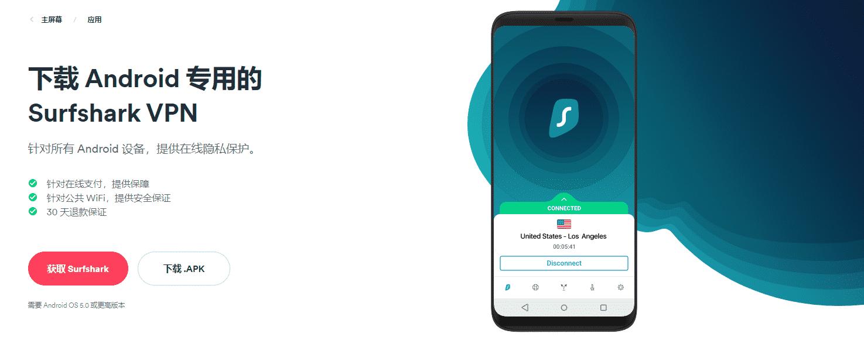 如何在Android(安卓手机)上设置Surfshark APP?