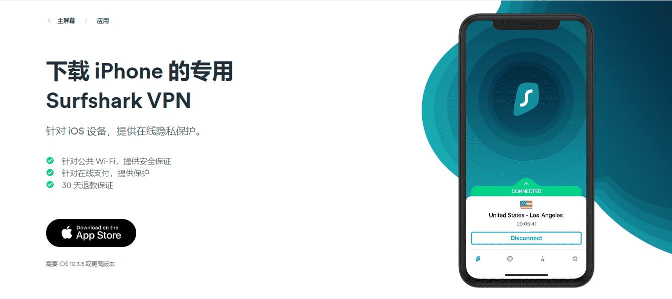 如何在iOS(苹果手机)上设置Surfshark APP?