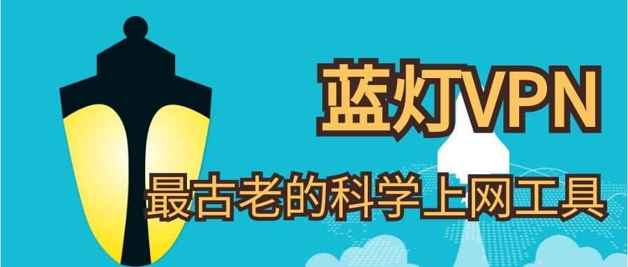 蓝灯(Lantren)免费外网加速器最新版下载使用说明
